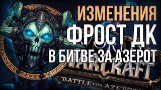 Изменения ФДК (рыцарь смерти лёд) в битве за азерот beta BFA