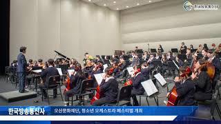 오산문화재단, 청소년 오케스트라 페스티벌 개최