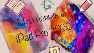 Мой новый iPad Pro 2020