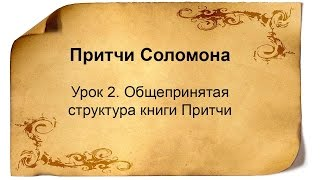 Притчи Соломона. Урок 2 - Общепринятая структура книги Притчи