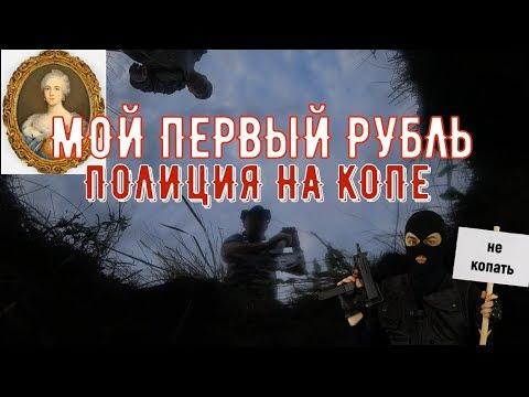 Мой первый рубль Полиция на копе