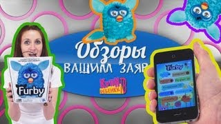 Полный обзор Furby (Ферби) на Русском языке + обзор приложения для iPhone(Смотрите самый полный и подробный обзор на самого желанногои поражающего воображение и разум зверька Furby..., 2013-06-11T12:14:42.000Z)