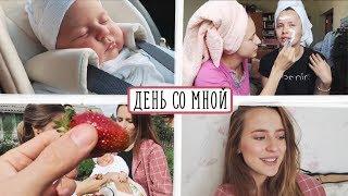 Второй День из Жизни Молодой Мамы 🤱