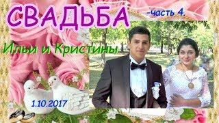 Свадьба  Ильи и Кристины.  1.10.17. ч4.
