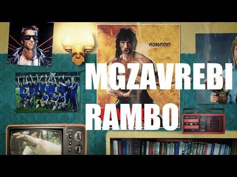 MGZAVREBI — Rambo (Official Lyrics Video)