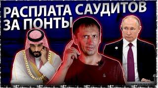 Расплата саудитов за понты и цены на нефть   Разбор фактов   AfterShock.News