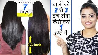 बालों को 2 से 3 इंच लंबा कैसे करे 1 हप्ते में | Magical Hair Growth Remedy | Hindi Hair Growth Video