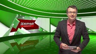 Дежурный репортер от 27.01.2018
