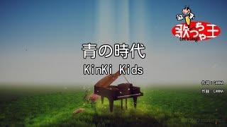 【カラオケ】青の時代/KinKi Kids