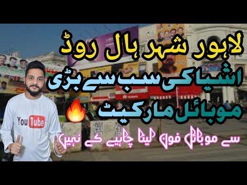 Visit Hall Road Lahore Asia BIg Market Mobile Fon | Lahore Visit  Fast Valog # 1 Urdu/Hindi
