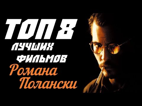 ТОП 8 ЛУЧШИХ ФИЛЬМОВ РОМАНА ПОЛАНСКИ | КиноСоветник