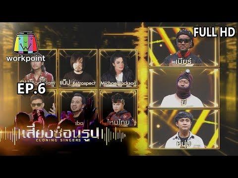 เสียงซ่อนรูป Cloning Singers | 23 ธ.ค. 62 Full HD