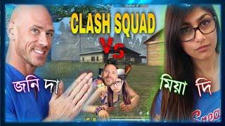 কলশ সকযড ময দদ ও জন ভইএর টপটপ  Mia khalifa vs jonny sins in clash squad. Free fire