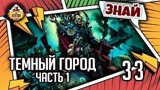 Знай: Темный город Dark Eldar - Commorragh Часть 1