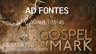 2021 0829 AD FONTES | 마가복음 1:35-45 | 김현수 목사