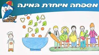 ילדות ישראלית - משפחה מיוחדת במינה