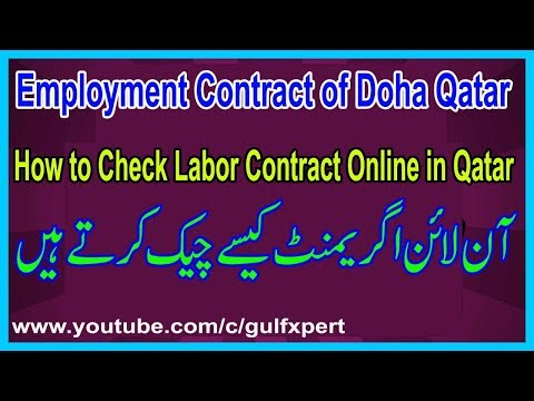How To Check Labor Contract Online In Qatar How To Check Employment Contract Of Qatar Online Youtube
