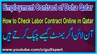 How to Check Labor Contract Online in Qatar  How to Check Employment Contract of Qatar Online