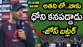 Jos Buttler Says Sam Curran Has Dhoni Shades|IND vs ENG 3rd ODI Updates|Filmy Poster