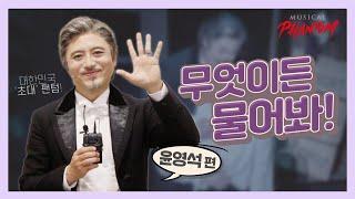 '팬텀잘알' 대한민국 초대 팬텀이 말하는 카리에르의 모든 것?! 무엇이든 물어봐! 👀👂 윤영석 편 [뮤지컬 팬텀]