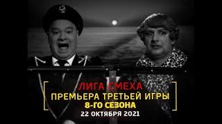 ПРЕМЬЕРА Третьей игры 8 го сезона Лиги Смеха Смотрите 22 октября 2021