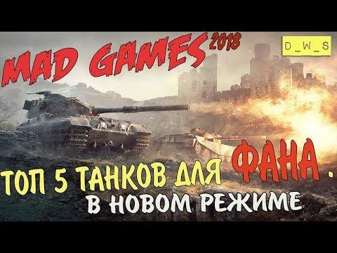 Топ 5 Танков для Фана в Mad Games | D_W_S | Wot Blitz