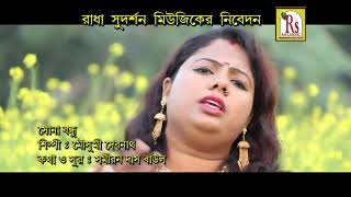 Sona Bandhu | সোনা বন্ধু | New Bengali Romantic Song | Mousumi Debnath | Sad Song | R S Music