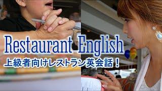 レストラン英会話☆上級者編! // Restaurant English〔#360〕
