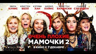 Очень плохие мамочки 2 - Русский трейлер #3 (2017)