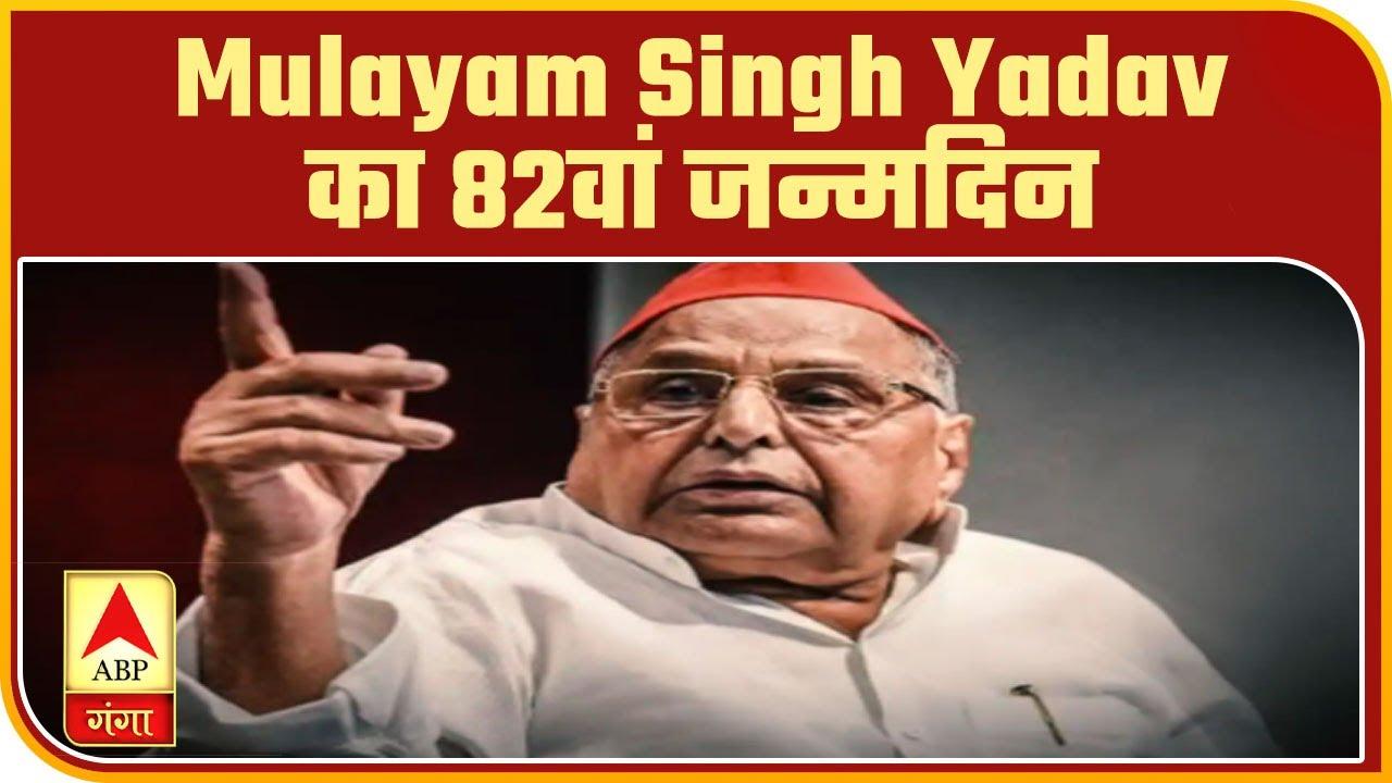 Mulayam Singh Yadav का 82वां जन्मदिन आज, SP कार्यकर्ताओं ने 'धरती पुत्र' के लगाए नारे   ABP Ganga