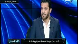 شاهد رد فعل احمد حسن علي سؤال علاقتة مع مرتضي منصور ..  كل دا عشان انتم الأثنين ضد اللأهلي