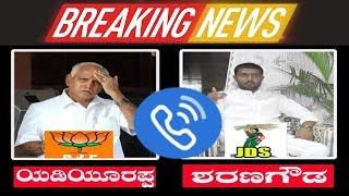 Breaking News | BS Yeddyurappa Phone Call | BJP Yeddyurappa and JDS Sharan Gowda Phone Conversation