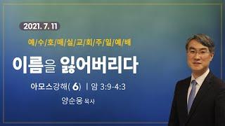 20210711 예수호매실교회 주일예배 - 아모스강해(…