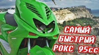 САМЫЙ МОЩНЫЙ YAMAHA AEROX 95cc обзор скутера