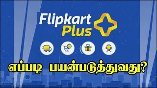 How To Get Flipkart Plus Membership in Tamil | Tech Cookies