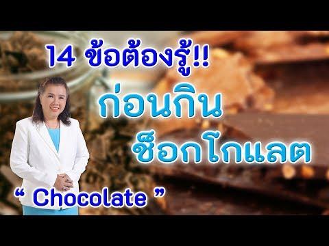 ห้ามพลาด !! 14 ข้อต้องรู้ก่อนกินช็อกโกแลต | Chocolate | พี่ปลา Healthy Fish
