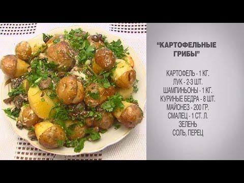Рецепт Картофельные грибочки / Картофельные грибочки в духовке / Грибы из картофеля / С грибами и курицей