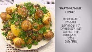 Картофельные грибочки / Картофельные грибочки в духовке / Грибы из картофеля / С грибами и курицей
