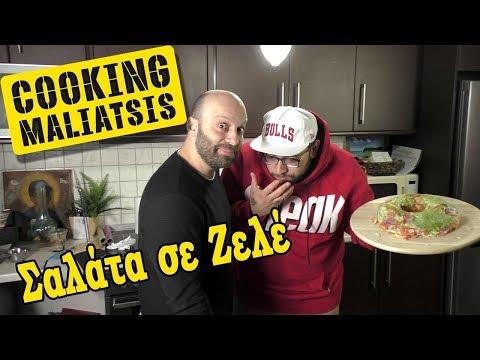 Cooking Maliatsis - 91 - Σαλάτα σε ζελέ