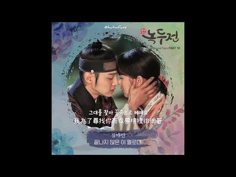 【中韓歌詞/가사】金娜英(김나연)- 不會結束的這個旋律 끝나지 않은 이 멜로朝鮮浪漫喜劇 綠豆傳OST 조선로코 녹두전 OST  Part 10 (1080p)