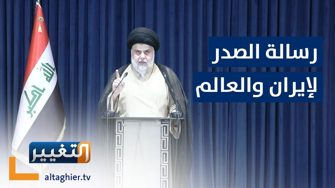 مقتدى الصدر يطلق تحذيره العابر للقارات .. العراق سيد نفسه | تقرير