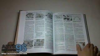 Книга по ремонту Шкода Октавия (Skoda Octavia)