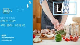 온택트 1DAY 쿠킹 클래스(깐풍기)윤현옥 / 경인여대…
