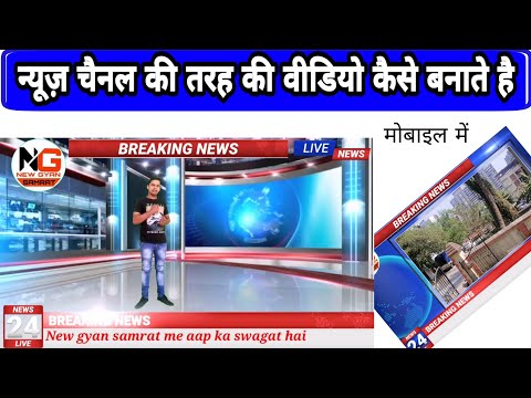 News Video Editing Software | News Video Editing Kaise Karte Hai | How To Make News Reporter Video
