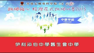 Publication Date: 2018-05-07 | Video Title: 跳繩強心校際花式跳繩比賽2015(中學甲組) - 伊利沙伯中