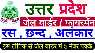 रस , छन्द, अलंकार || Hindi Most Important Topic For Up Jail Warder Exam || Hindi For Up Jail Warder