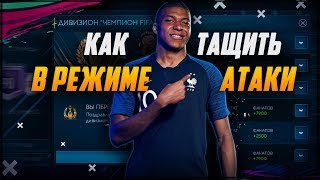 HOW TO MAKE IT IN ATTACK AND CAMPAIGN | LIFHAKI | FIFA MOBILE 19