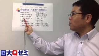 国語力アップに必要なのは、文章を理解する力。すなわち読解力。 横浜市...