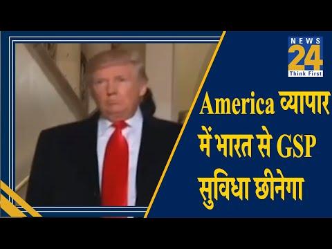 America व्यापार में भारत से GSP सुविधा छीनेगा