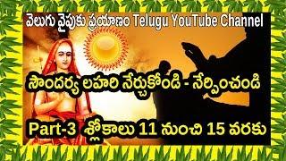 సౌందర్య లహరి నేర్చుకోండి - నేర్పించండి (11 నుండి 15 శ్లోకములు ) || Learn Soundarya Lahari || Part-3